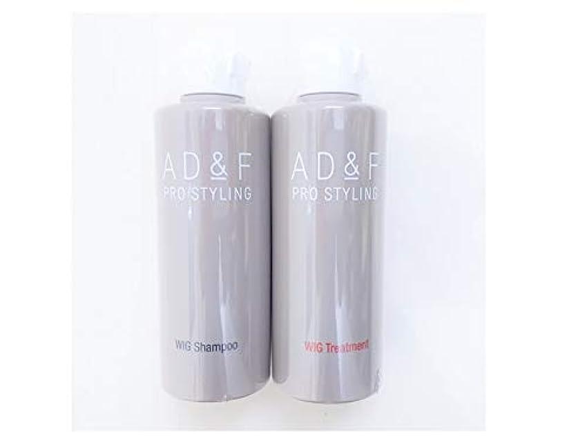 そうでなければアンタゴニスト気候アデランス フォンテーヌ【AD&F】ウィッグ かつら 専用 (シャンプー トリートメント お得な2個セット) 洗う お手入れ 部分かつら 医療用