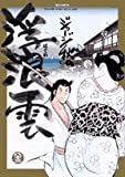 浮浪雲 83 (ビッグコミックス)