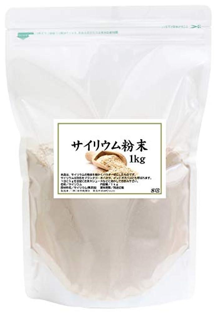 限界マーチャンダイジング医薬自然健康社 サイリウム粉末 1kg チャック付き袋入り