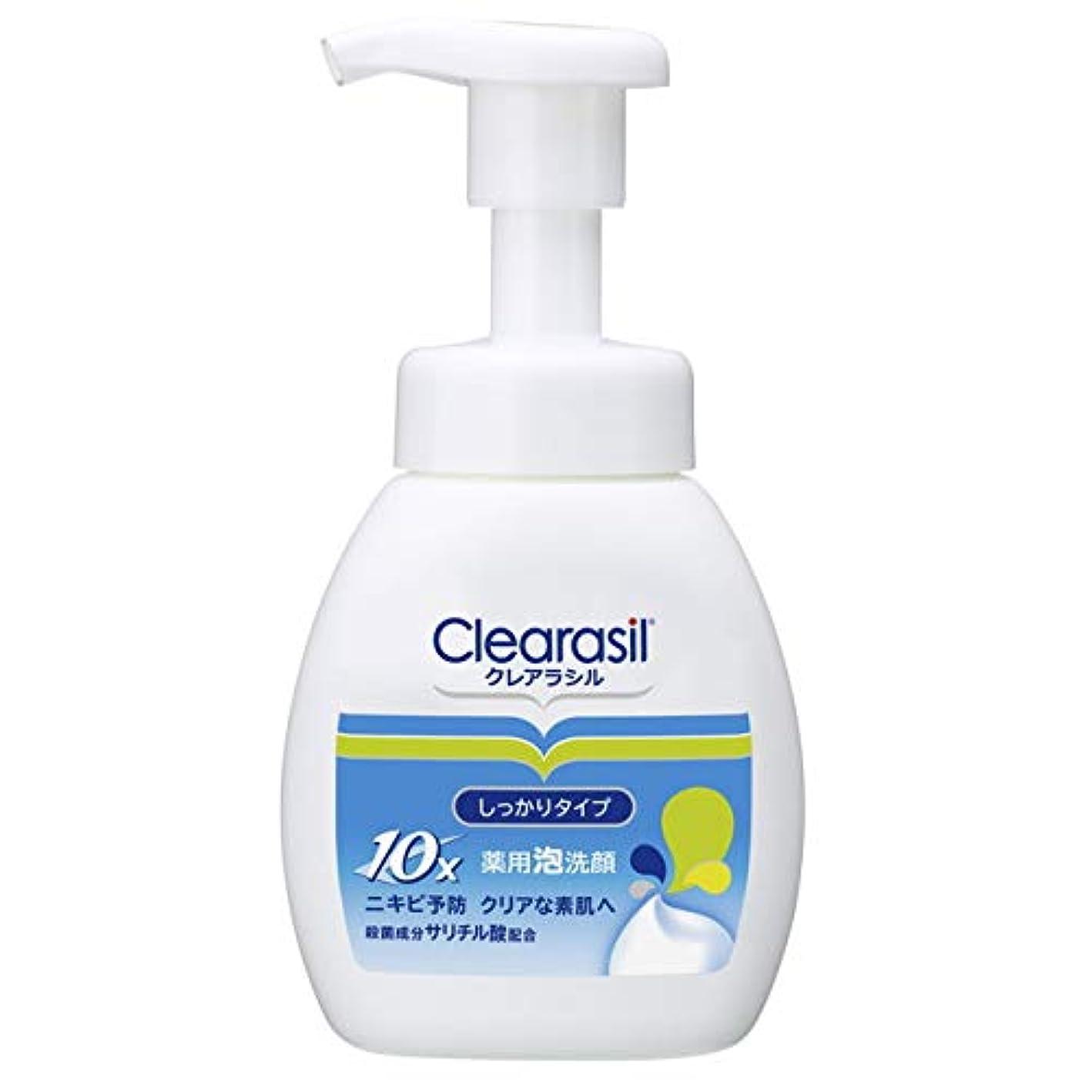 夕暮れ部セッション【clearasil】クレアラシル 薬用泡洗顔フォーム10 (200ml)