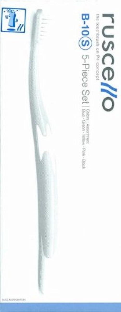 パールシンプルさ着実にGC ルシェロ歯ブラシ 5本 B-10S