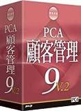 PCA顧客管理8V.2