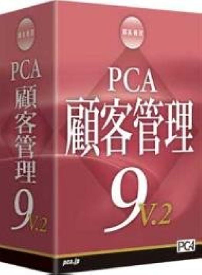 PCA顧客管理8V.2 with SQL 5クライアント