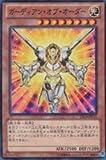 ガーディアン・オブ・オーダー 【N】 DS13-JPL15-N [遊戯王カード]《デュエリストセット Ver.ライトニングスター》