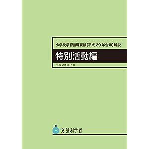 小学校学習指導要領解説 特別活動編 ―平成29年7月