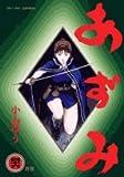 あずみ 46 (ビッグコミックス)