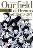 俺たちのフィールド (Stage10) (小学館文庫 (むB-10))