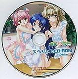 メトラセ ~ドキらぶ☆新婚委員会~ SPECIAL CD-ROM