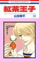 紅茶王子 (14) (花とゆめCOMICS)の詳細を見る
