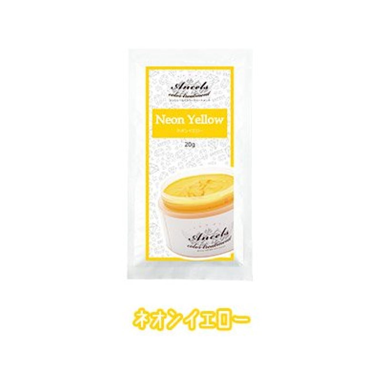 健康発疹オペレーターエンシェールズ カラートリートメントバター プチ(お試しサイズ) ネオンイエロー 20g