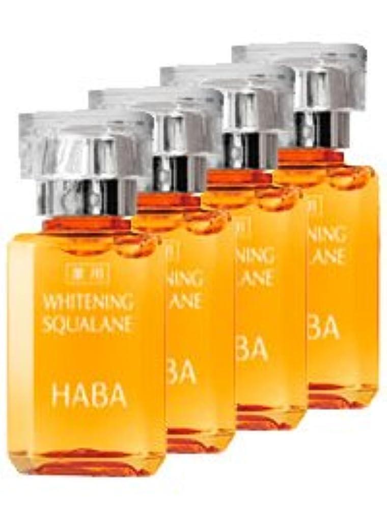織るに沿って一瞬HABA (ハーバー) 薬用ホワイトニングスクワラン 15ml 4本セット 【医薬部外品】