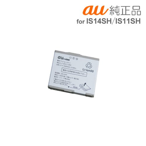 au純正品 AQUOS PHONE IS11SH 専用 電池パック