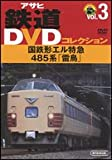 アサヒ鉄道DVDコレクション3 国鉄形エル特急 485系 (<DVD>)