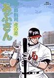あぶさん (80) (ビッグコミックス)