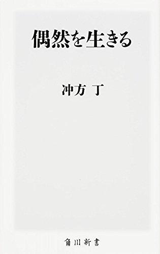 偶然を生きる (角川新書)の詳細を見る