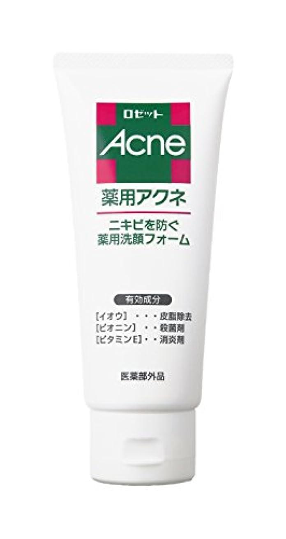 要旨生き返らせるインフルエンザロゼット 薬用アクネ 洗顔フォーム