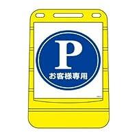 バリアポップサイン お客様専用 BPS-2 【単品】【代引不可】