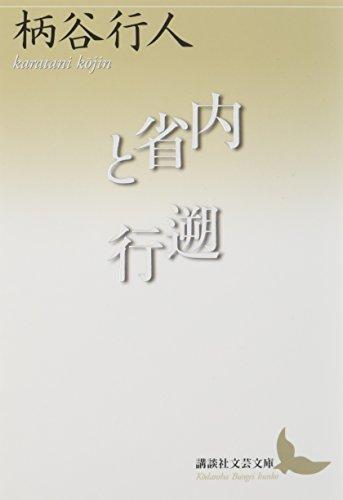 内省と遡行 (講談社文芸文庫)