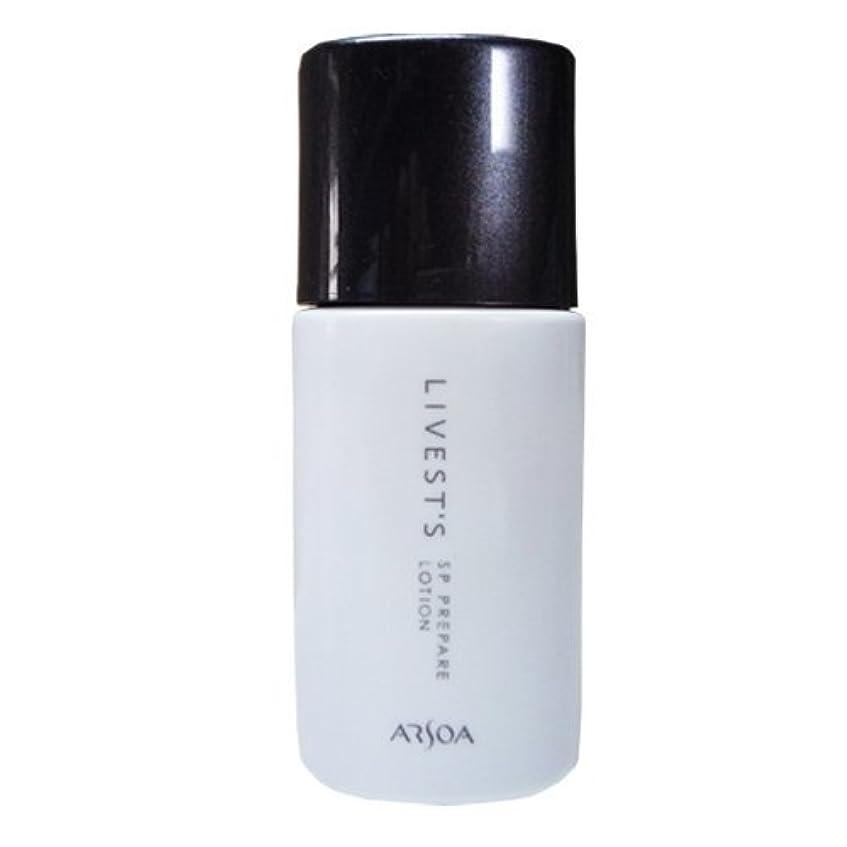 混合スキム深いアルソア(ARSOA) リベスト SPプレペアローション 25ml
