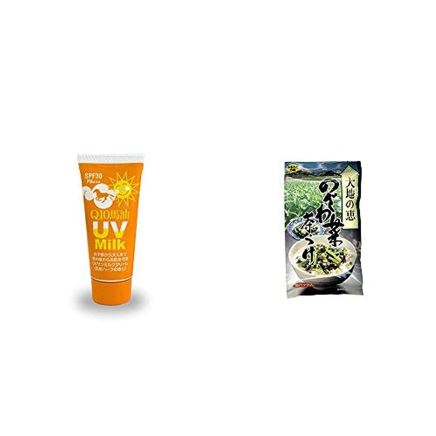 [2点セット] 炭黒泉 Q10馬油 UVサンミルク[天然ハーブ](40g)?特選茶漬け 大地の恵 のざわ菜茶づけ(10袋入)