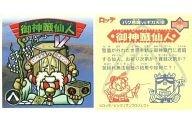 ビックリマンシール バグ悪魔VSギガ天使 第0弾 2001[ミラーコート] : 御神籤仙人