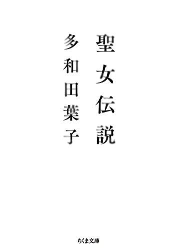 聖女伝説 / 多和田 葉子