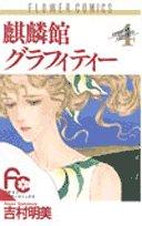 麒麟館グラフィティー (4) (フラワーコミックス)の詳細を見る