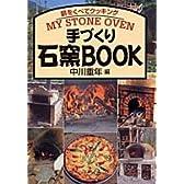 手づくり石窯BOOK―薪をくべてクッキング