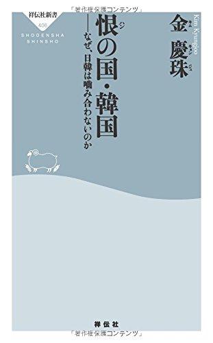 恨の国・韓国 (祥伝社新書)
