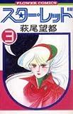 スター・レッド(3)完 (フラワーコミックス)