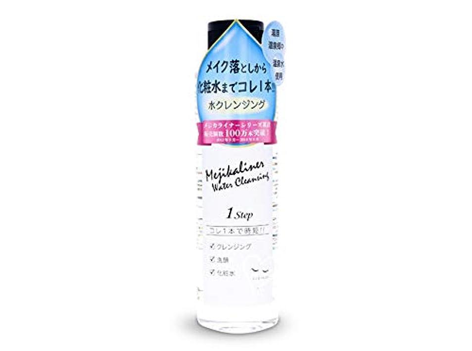 安定うっかり利点メジカライナー ウォータークレンジング 30個セット 水クレンジング メイク落とし 洗顔 スキンケア 化粧品