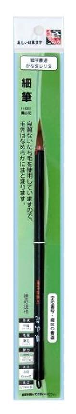 回転する表現試してみる広島筆 筆 鳳仙花(筆ごのみ装着) H-081 8号