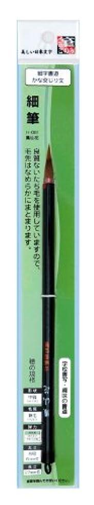 クランプシャーロックホームズ尊敬する広島筆 筆 鳳仙花(筆ごのみ装着) H-081 8号