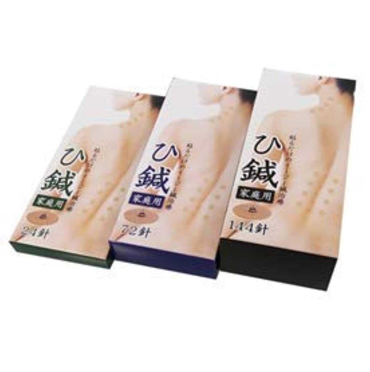 認知肉周波数【ケース売り】イージー鍼治療 ひ鍼家庭用 72針×17