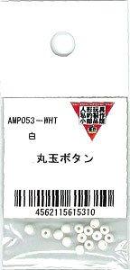 丸玉ボタン 白 AMP053-WHT