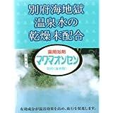 薬用浴剤 マグマオンセン 21包入 お得な 3箱セット