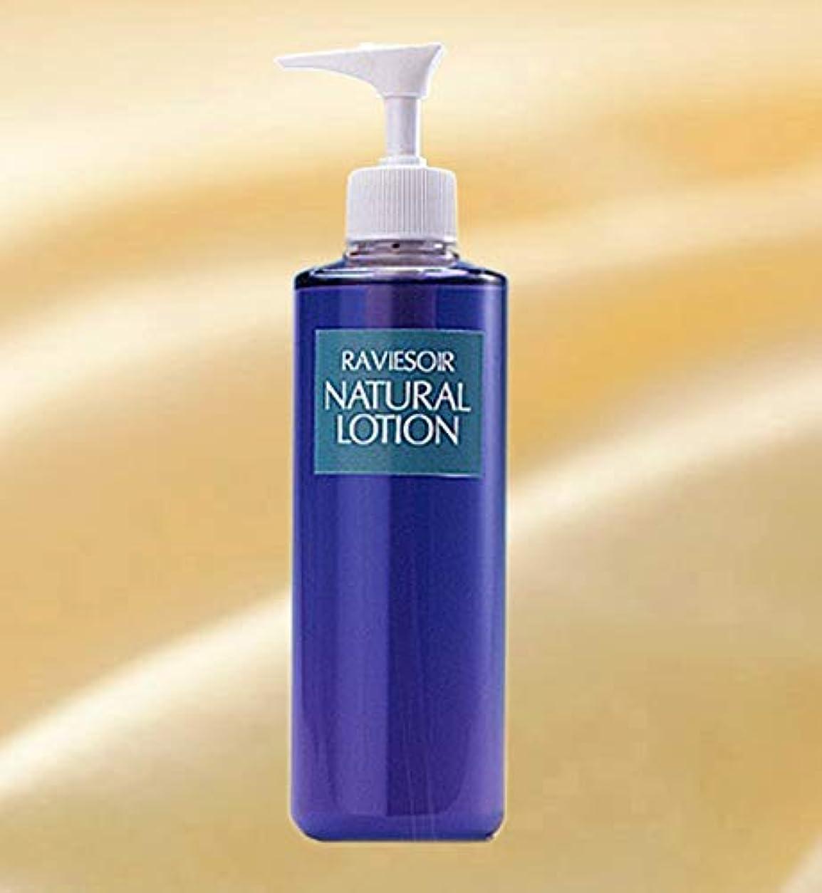 カラス落ち着いてピザラヴィソワール ナチュラルローション(250ml)Raviesoir Natural Lotion