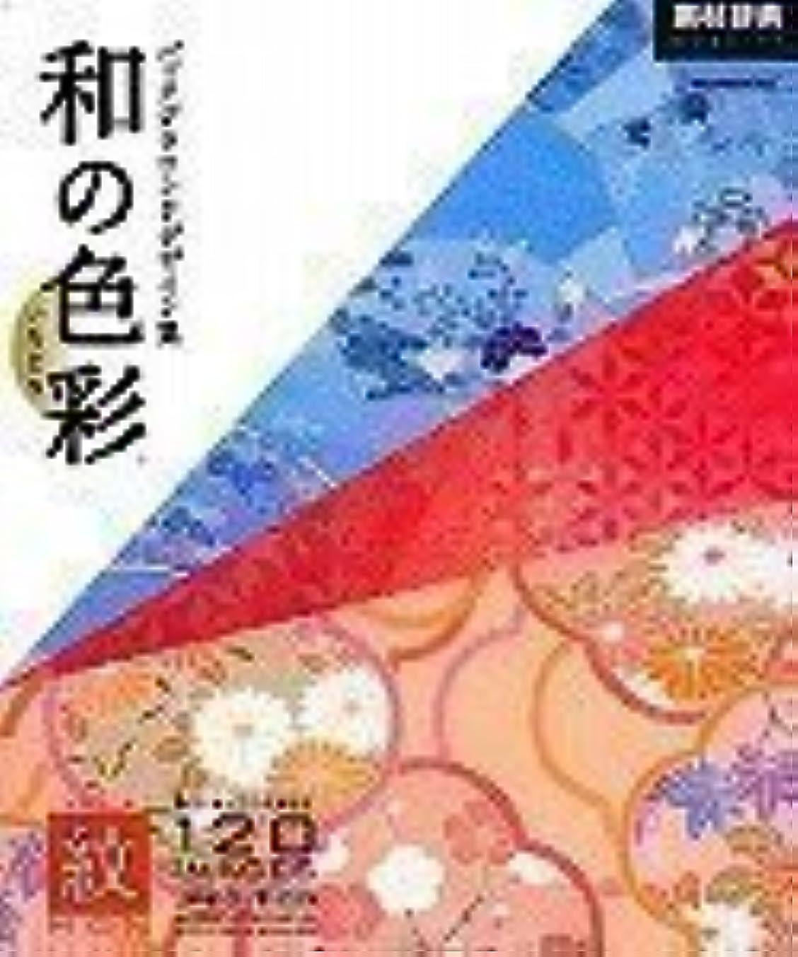 正統派女性コミュニティ和の色彩(いろどり) Vol.5<紋>