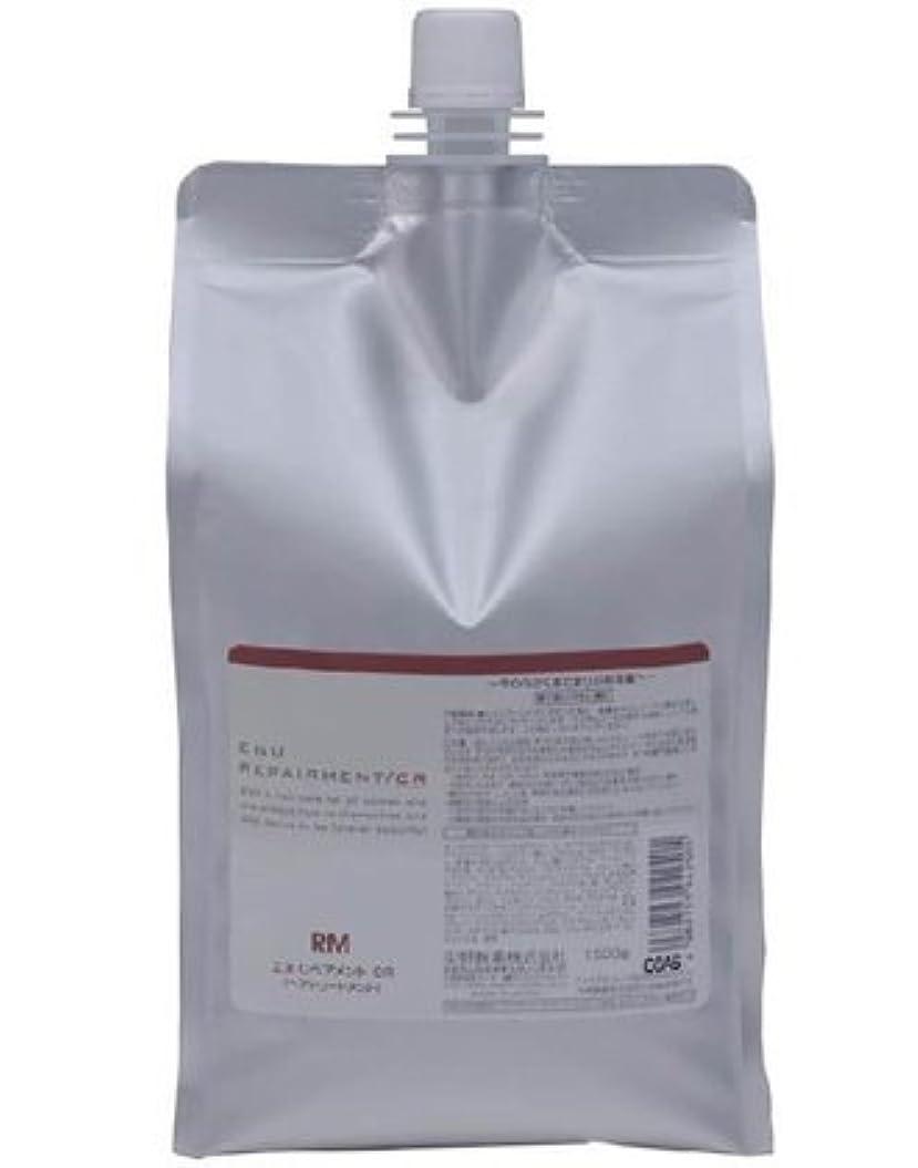 着替えるコインランドリー比類なき中野製薬 ENU エヌ リペアメント CR 1500g レフィル 詰替え用