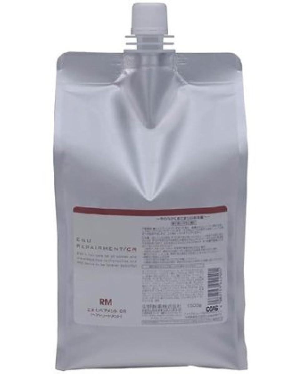 意欲気分が良い再生中野製薬 ENU エヌ リペアメント CR 1500g レフィル 詰替え用