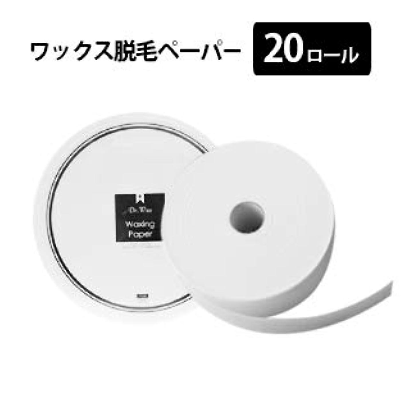 マラソン採用博物館【20ロール】ワックスロールペーパー 7cm スパンレース素材