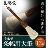 長栄堂 条幅用大筆 白羊 (12号) 30271