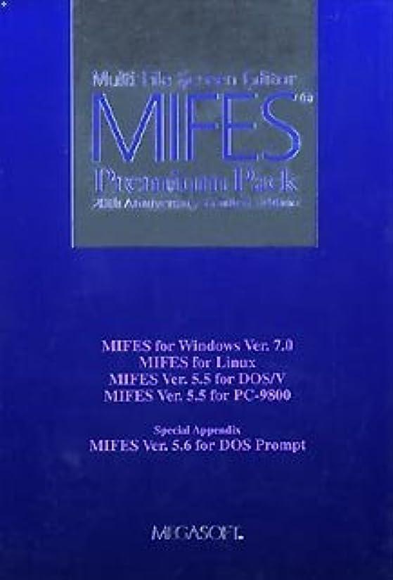 グリーンランド宙返り科学MIFES Premium Pack
