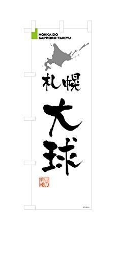 デザインのぼりショップ のぼり旗 1本セット 札幌大球 専用ポール付 スリムショートサイズ(480×1440) 標準左チチテープ AAH249SS