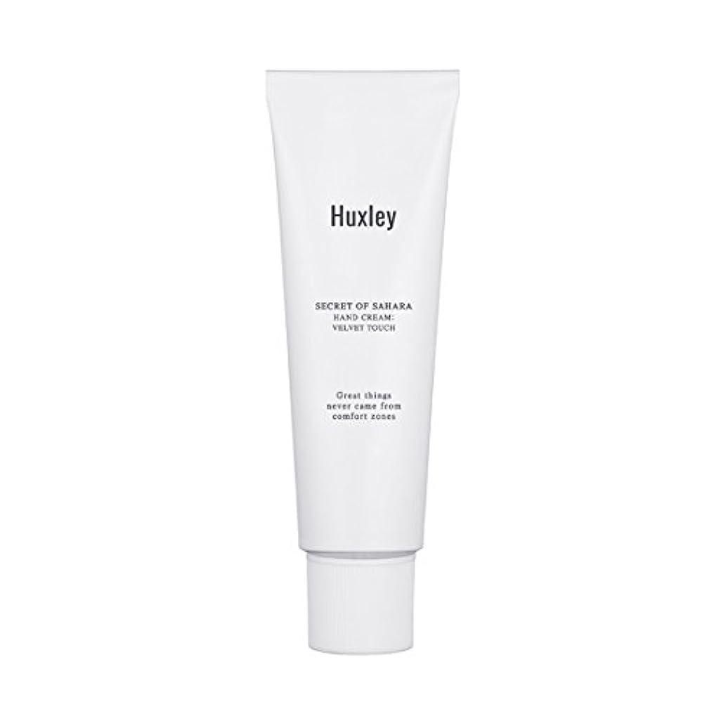 因子ささいなウィザードHuxley Hand Cream;Velvet Touch 30ml/ハクスリー ハンドクリーム;ベルベット タッチ 30ml [並行輸入品]