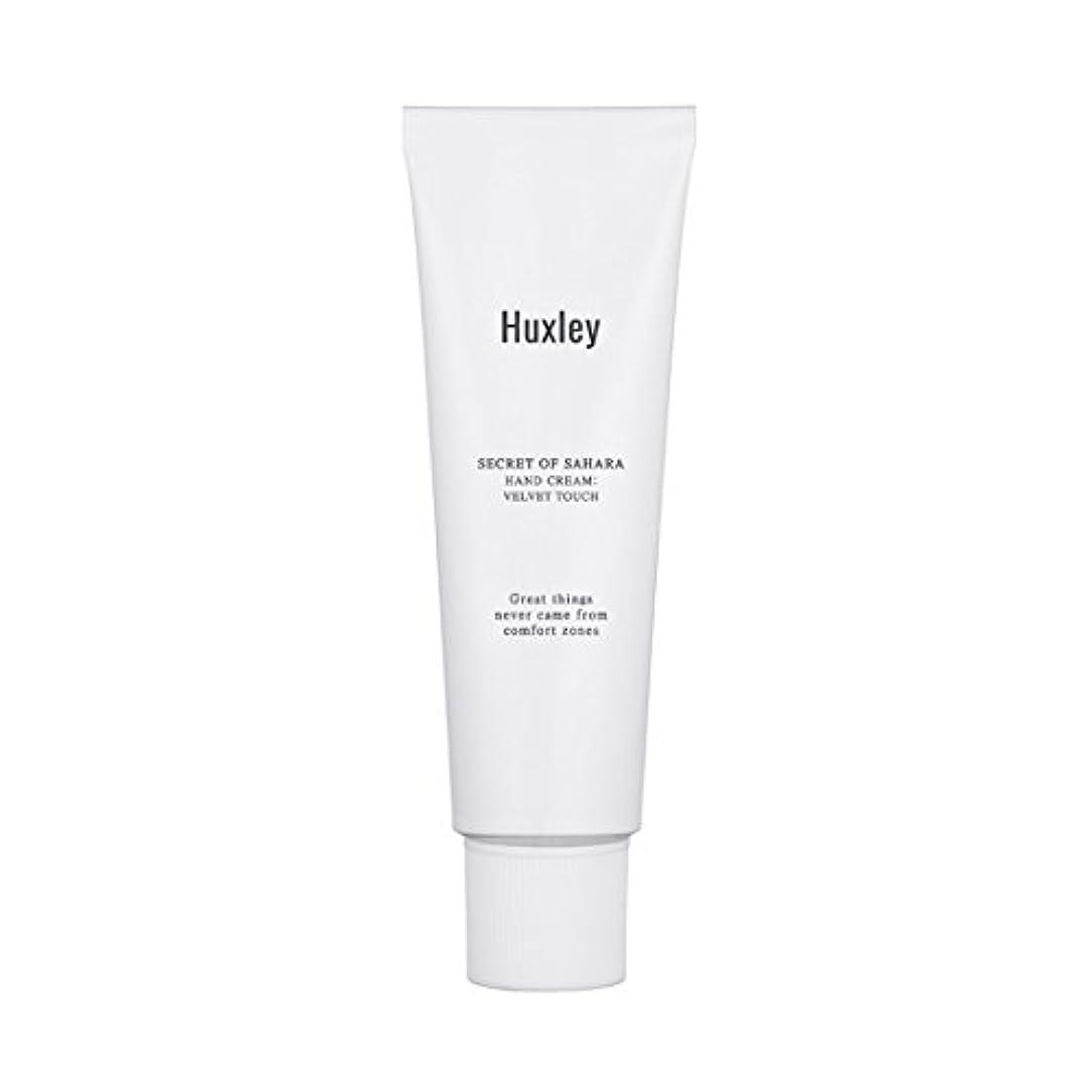 保険をかけるカーフ雪のHuxley Hand Cream;Velvet Touch 30ml/ハクスリー ハンドクリーム;ベルベット タッチ 30ml [並行輸入品]