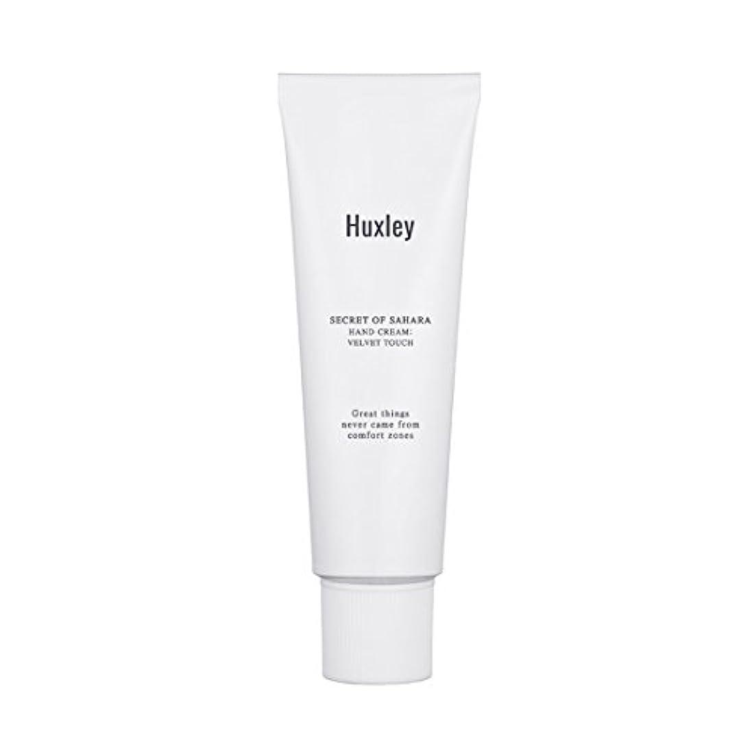 ベーカリーガラス判読できないHuxley Hand Cream;Velvet Touch 30ml/ハクスリー ハンドクリーム;ベルベット タッチ 30ml [並行輸入品]