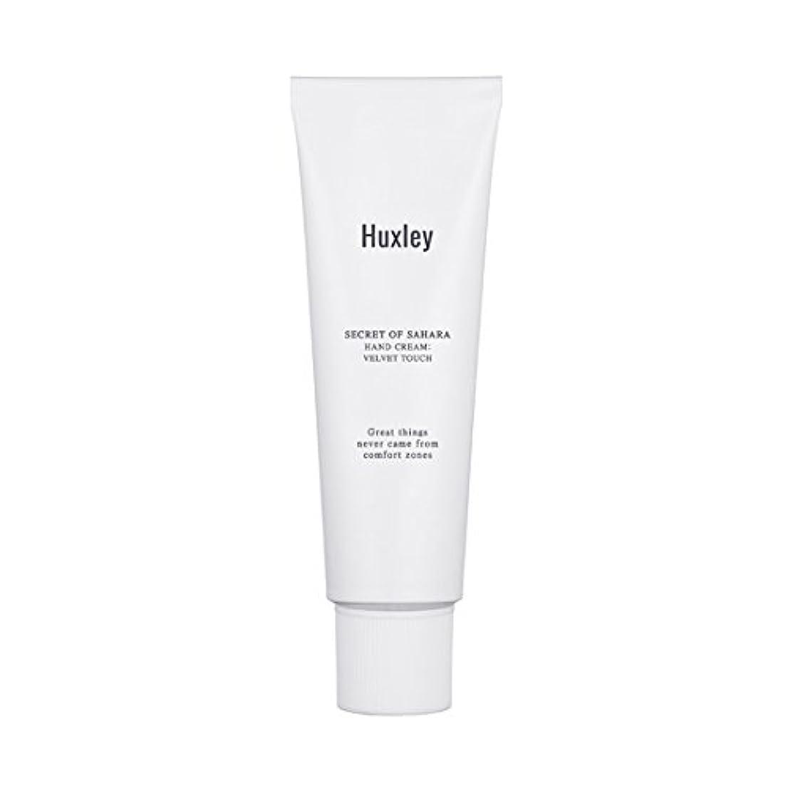 インフラ離れてマイナスHuxley Hand Cream;Velvet Touch 30ml/ハクスリー ハンドクリーム;ベルベット タッチ 30ml [並行輸入品]