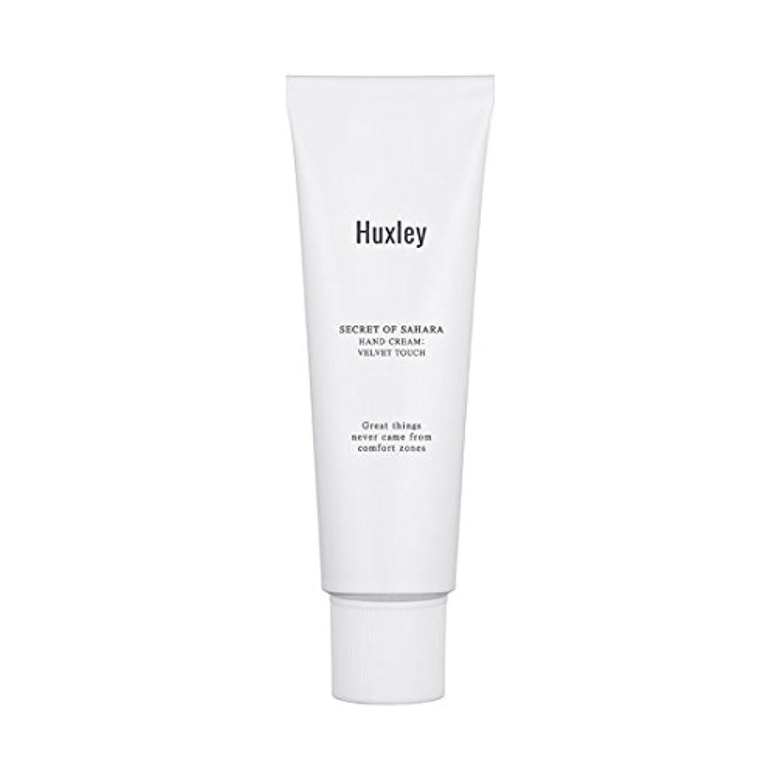 バケット再生計算Huxley Hand Cream;Velvet Touch 30ml/ハクスリー ハンドクリーム;ベルベット タッチ 30ml [並行輸入品]