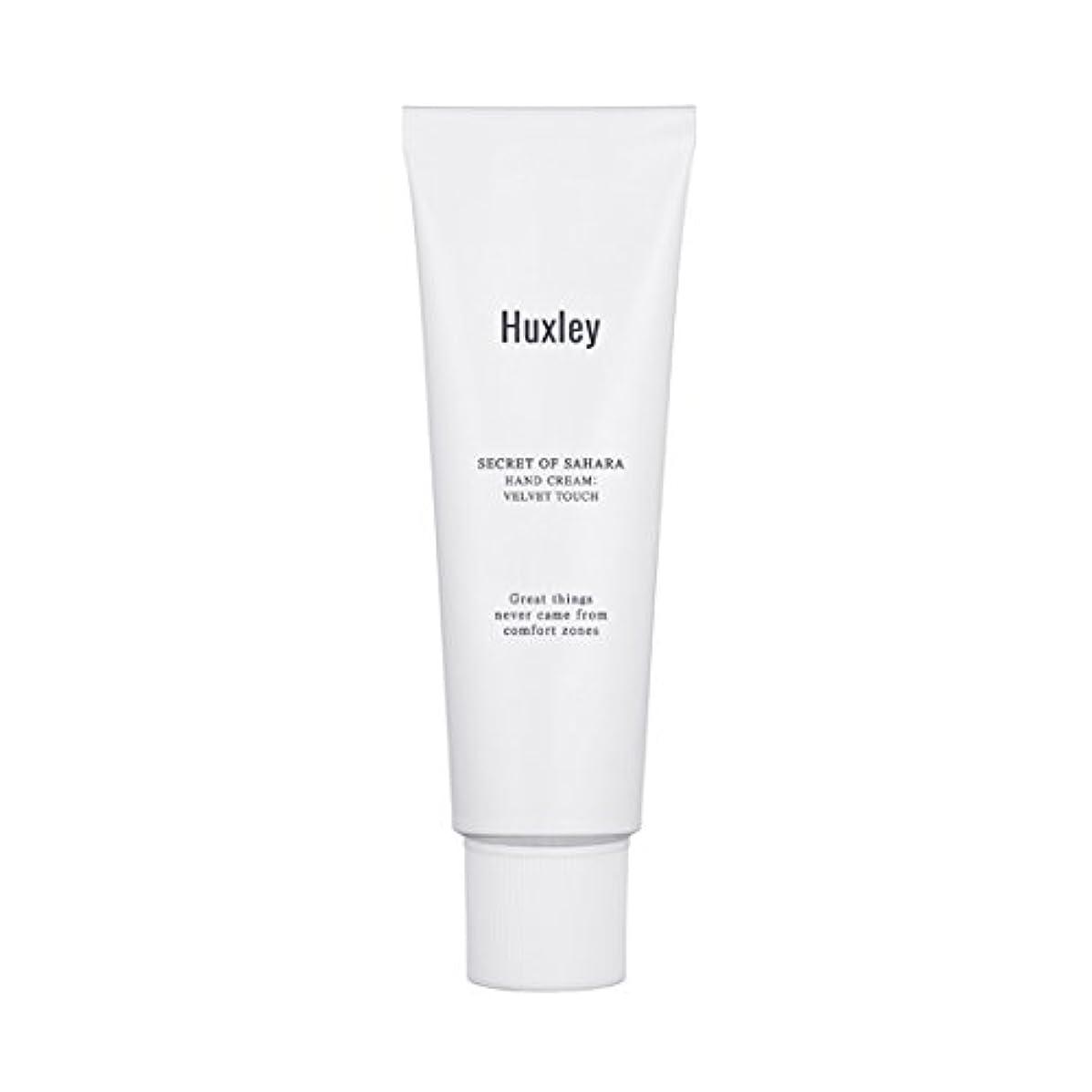 連隊エチケットハシーHuxley Hand Cream;Velvet Touch 30ml/ハクスリー ハンドクリーム;ベルベット タッチ 30ml [並行輸入品]